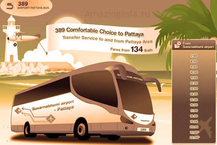 Как дёшево добраться из аэропорта Бангкока до Паттайи. Автобус из аэропорта Суварнабхуми.