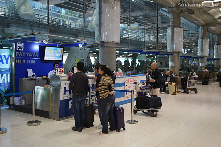 Как дёшево добраться из аэропорта Бангкока до Паттайи. Стойка по продаже автобусных билетов из аэропорта в Паттайю.