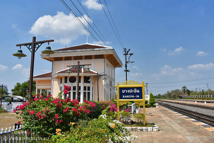 Bang Pa-In railway station