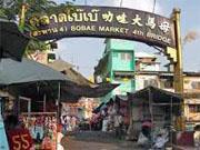 рынок Бобэ в центре Бангкока