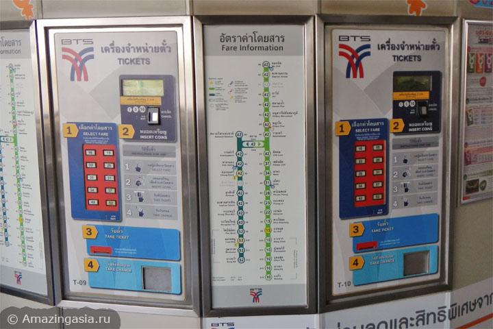 Метро Бангкока. Как пользоваться метро Бангкока. Автомат по продаже билетов.