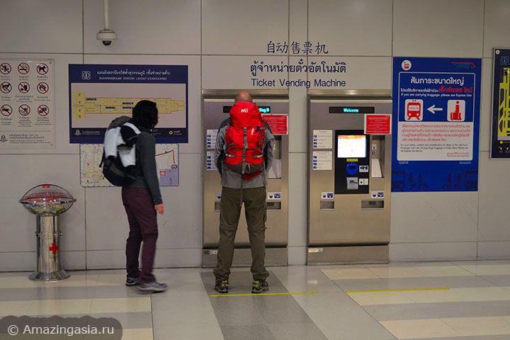 Метро Бангкока. Как пользоваться метро Бангкока. Автомат по продаже билетов в аэропорте Суварнабхуми.