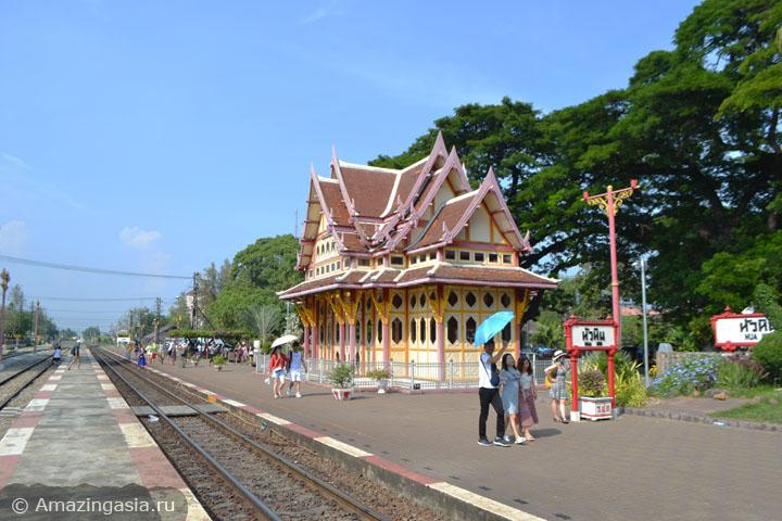 Из Хуа Хина в Прачуап Кхири Кхан на поезде, фотография вокзала Хуа Хина