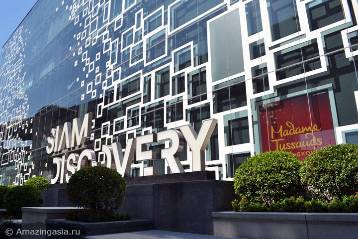 Десять лучших торговых центров Бангкока. ТЦ Siam Discovery.