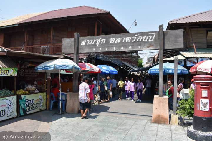 Sam Chuk Old Market, Suphanburi