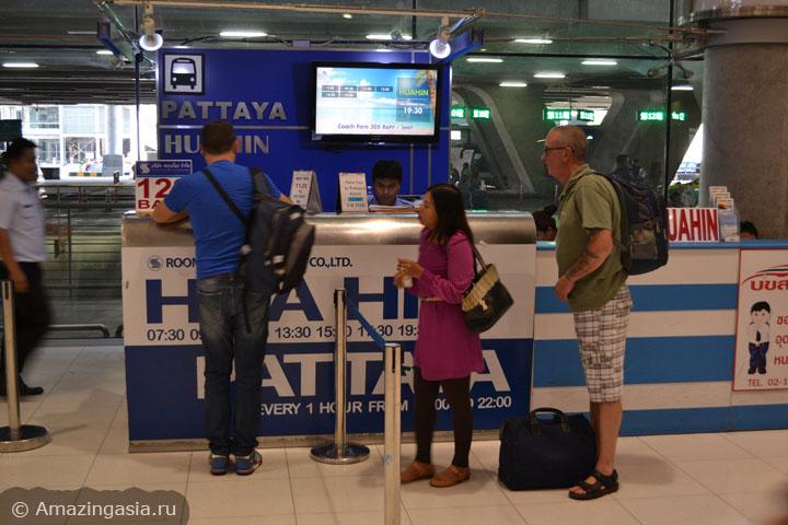 Автобус из аэропорта Бангкока в Хуа Хин. Стойка по продаже билетов.