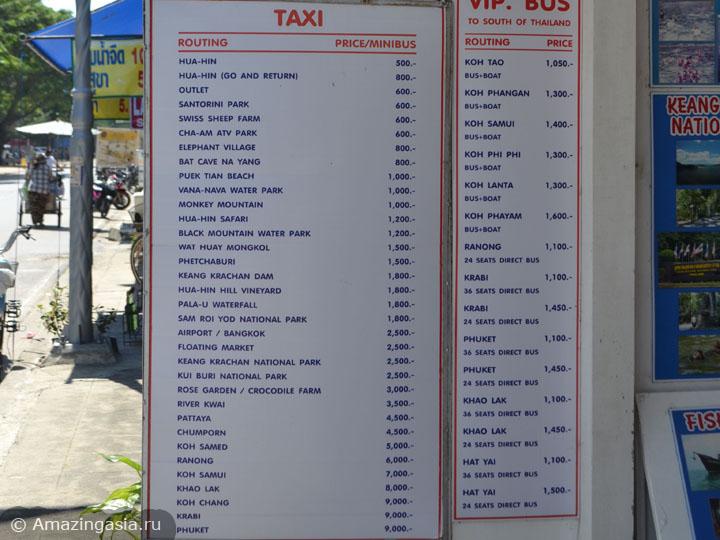 Такси и турфирмы Ча Ама, трансферы из Ча Ама в Бангкок и Хуа Хин
