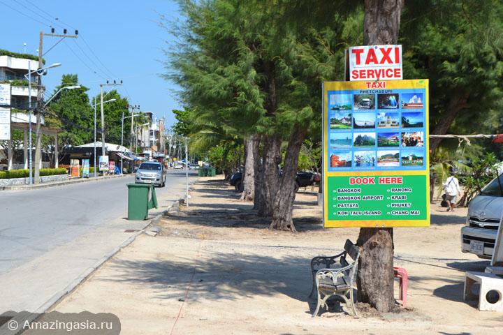 Такси в Ча Аме (Cha Am), стоянка такси на Бич Роуд
