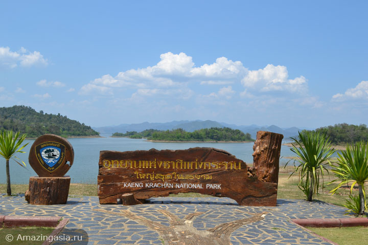Национальный парк Каенг Крачан (Kaeng Krachan national park)