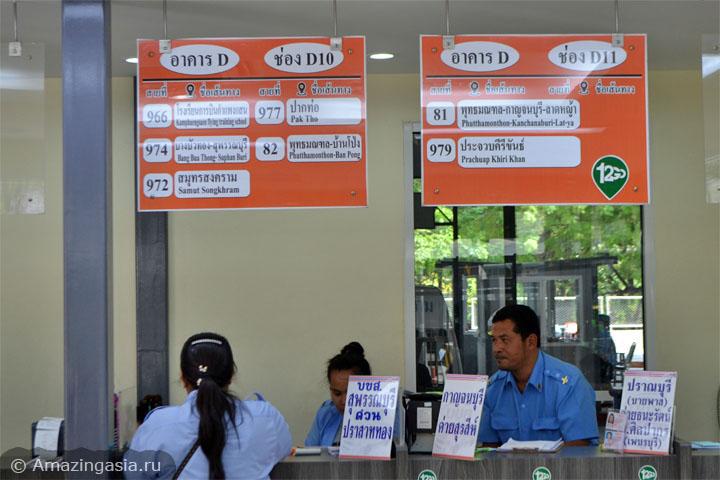 Из Бангкока в Прачуап Кхири Кхан на автобусе, стойка по продаже билетов