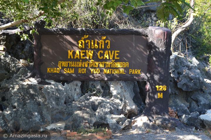Пещера Каео (Kaeo cave) в национальном парке Сам Рой Йот