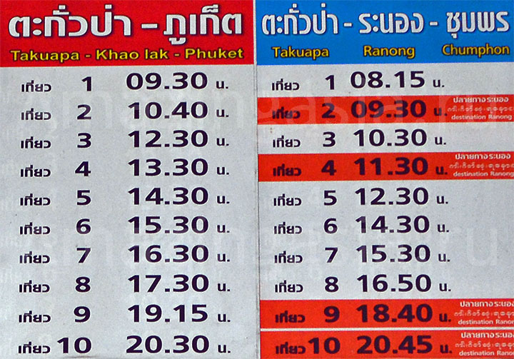 Takua Pa bus timetable, 2015