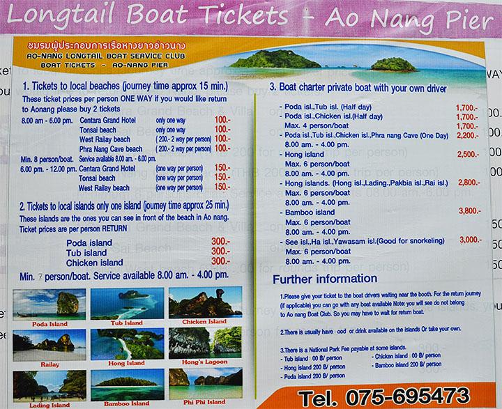 Маршруты и тарифы деревянных лодок (longtail boat), Ао Нанг (Ao Nang), Краби (Krabi), сезон 2015