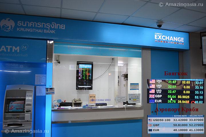 Фото аэропорта Краби, пункт обмена валют