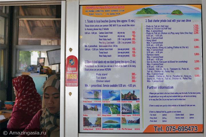 Прайс-лист лодочников в городе Ао Нанг