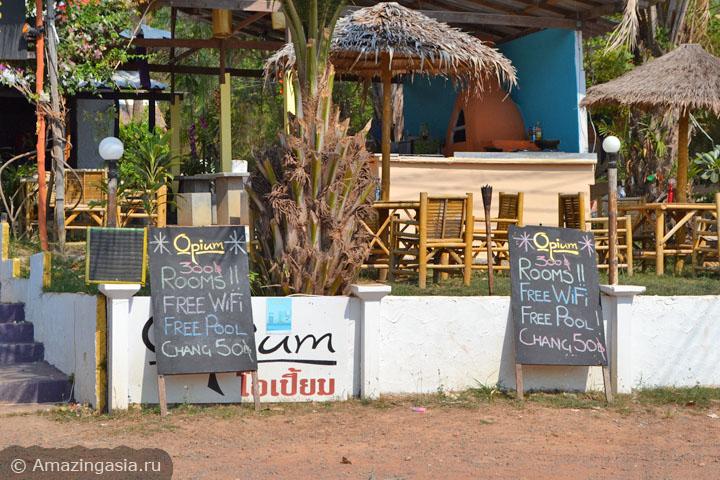 Дешёвые отели острова Ланта. Гестхаус Opium, 300 бат за ночь.