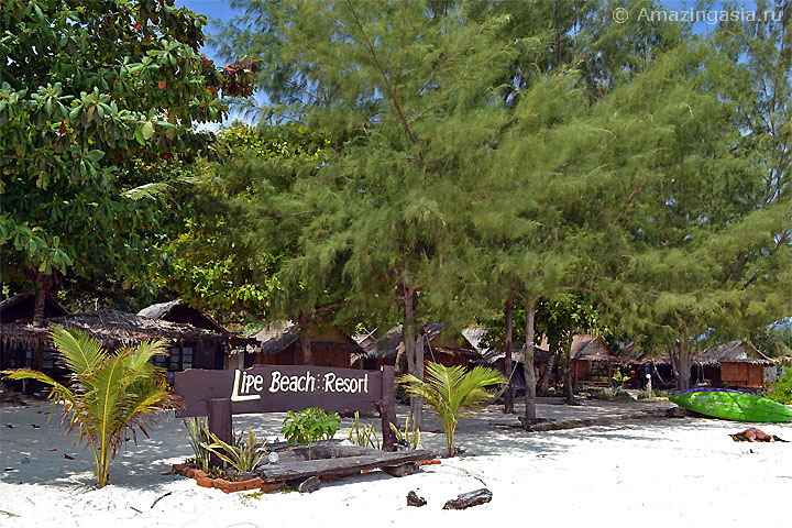 Отель Lipe Beach Resort, пляж Санрайз (Sunrise Beach), остров Липе (Koh Lipe)