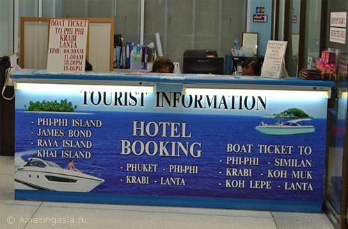 Как добраться из аэропорта Пхукета на острова Пхи Пхи