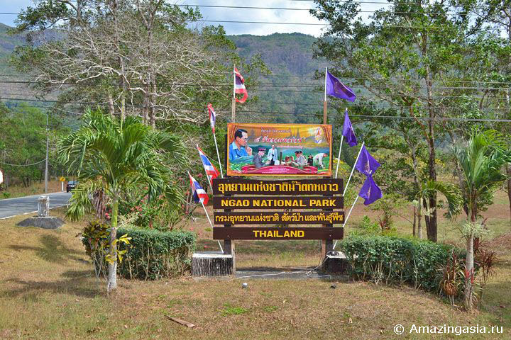 Namtok Ngao national park HQ
